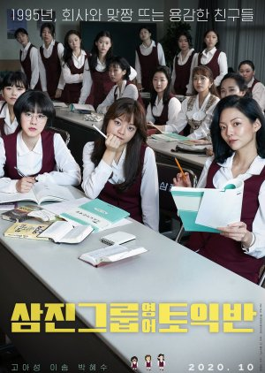 Samjin Company English Class (2020)