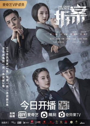 The Case Solver (2020)