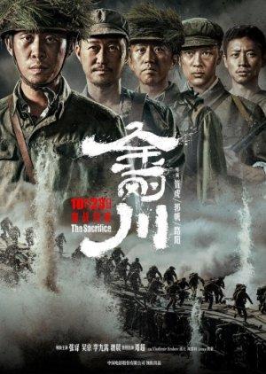 The Sacrifice (2020)