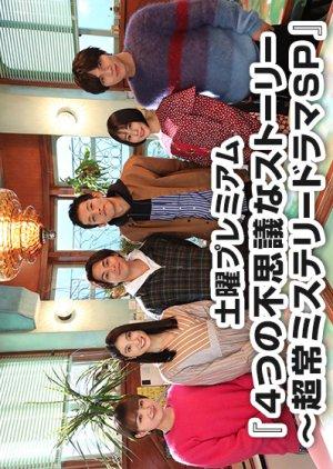 4-tsu no Fushigi na Story (2020)