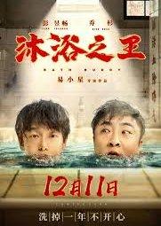 Bath Buddy (2020)