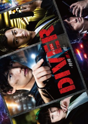 Diver: Tokushu Sennyuhan (2020)