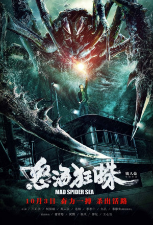 Abyssal Spider (2020)