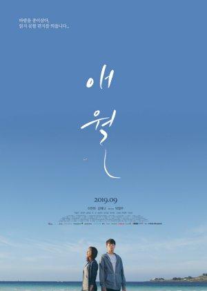 Aewol - Written on the Wind (2019)
