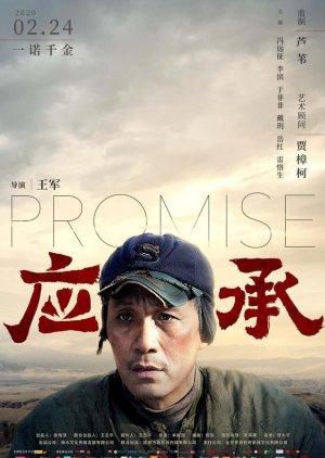 Promise (2020)