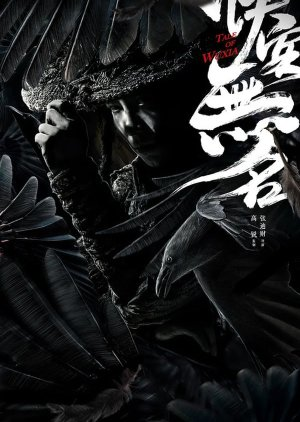 Tale of Wuxia (2020)