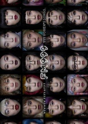 FM999: 999 Women's Songs (2021)