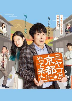 Miyako ga Kyoto ni Yattekita! (2021)