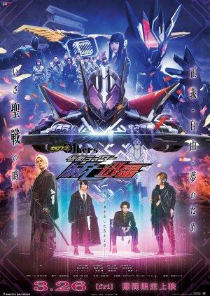 Zero-One Others: Kamen Rider MetsubouJinrai (2021)