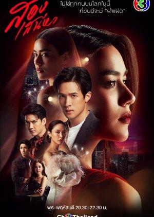 Song Sanaeha (2021)