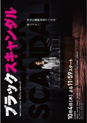 Black Scandal (2018)
