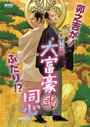 Daifugou Doushin 2 (2021)