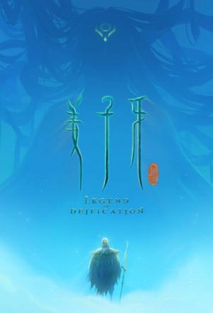 Jiang Ziya: The Legend of Deification (2020)