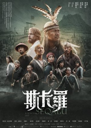 Seqalu: Formosa 1867 (2021)
