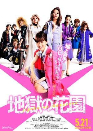 Jigoku-no-Hanazono: Office Royale (2021)