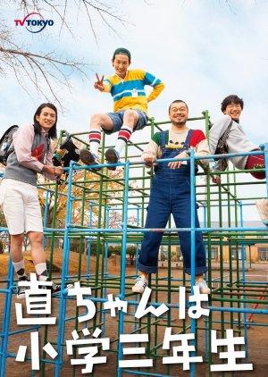 Nao-chan wa Shogakusannensei (2021)