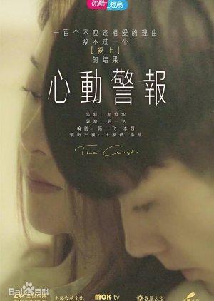 The Crush (2020)