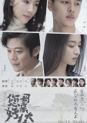 The Last Goodbye to Mama (2021)