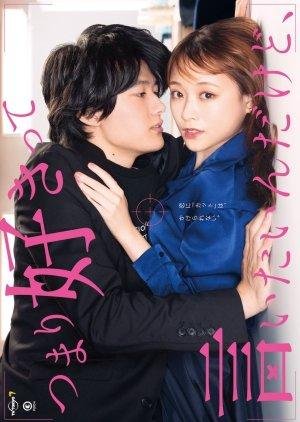 Tsumari Suki tte iitai n Dakedo, (2021)