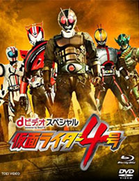D-Video Special: Kamen Rider 4