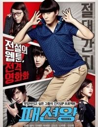 Fashion King (2014)