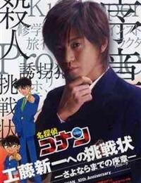 Meitantei Conan: Kudo Shinichi he no Chosenjo