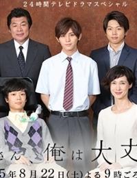 Okaasan, Ore wa Daijoubu