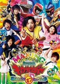 Zyuden Sentai Kyoryuger: Gaburincho of Music