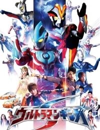 Ultraman Ginga S Movie Showdown! The 10 Ultra Warriors!