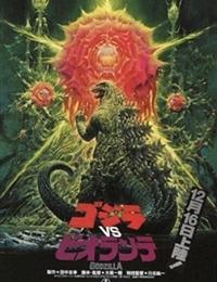 Godzilla v.s Biollante