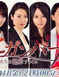 Higanbana - Women's Crime File