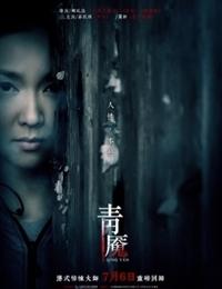 Nightmare (2012)