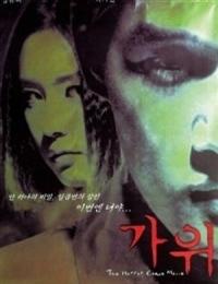 Nightmare (2000)