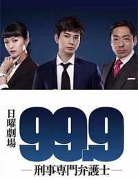 99.9: Criminal Lawyer