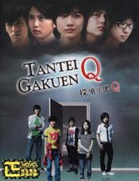 Tantei Gakuen Q Special
