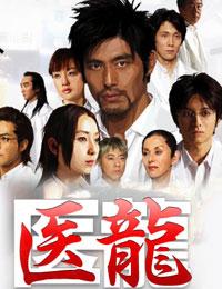 Iryu Team Medical Dragon
