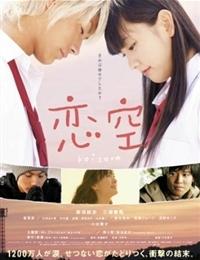 Koizora: The Movie