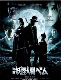 Yokai Ningen Bem (2012)