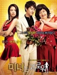 Watch asian music drama online free kissasian 200 pounds beauty stopboris Gallery