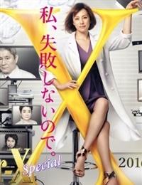 Doctor-X: Gekai Daimon Michiko