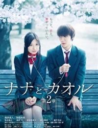 Nana to Kaoru: Chapter 2