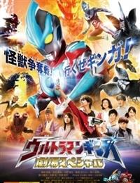 Ultraman Ginga: Theater Special