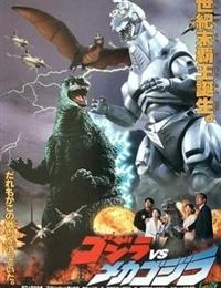Godzilla vs. Mechagodzilla (1993)
