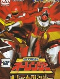 Choriki Sentai Ohranger: Ohre vs. Kakuranger