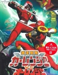 Gekisou Sentai Carranger vs. Ohranger