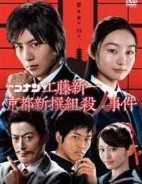 Meitantei Conan Drama Special: Kudo Shinichi Kyoto Shinsengumi Satsujin Jiken