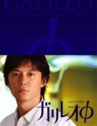 Galileo Episode Zero